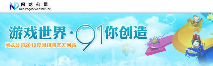 网龙2010校园招聘宣讲会行程