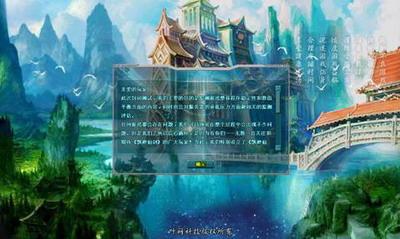 《飘渺仙剑》封测探秘 体验不一样的修仙之旅