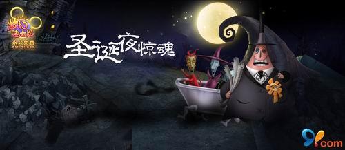 电影片区置入 梦幻迪士尼圣诞夜惊魂曝光
