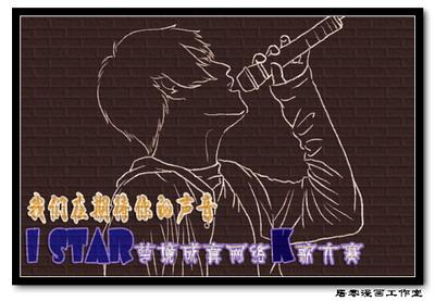 歌唱比赛pop手绘海报