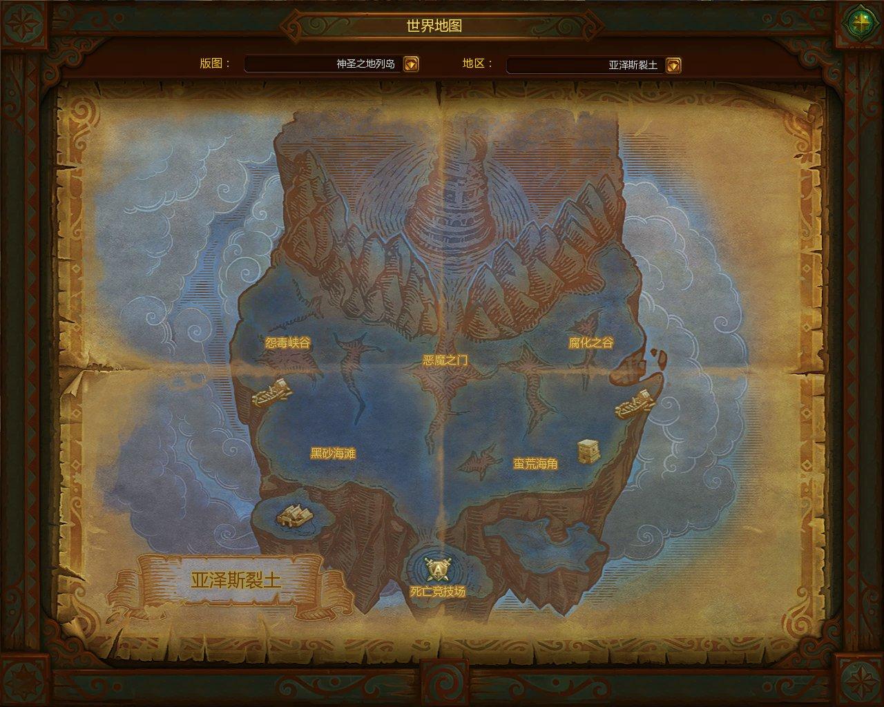 《巫师之怒》游戏资料-游戏地图:亚泽斯裂土