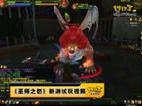 17173尝鲜坊《巫师之怒》新游试玩视频