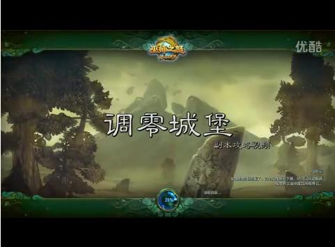 珈蓝神殿巫师之怒调零城堡副本视频