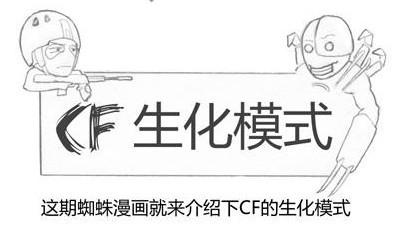 【蜘蛛系列漫画】第十九集:生化战一