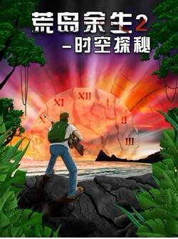 中国电信爱游戏《荒岛余生2-时空探秘》