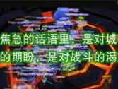 《鹿鼎记》城战MM指挥视频