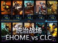 统治战场 EHOME vs CLC 从头团战到尾的激战