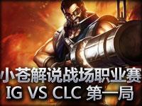 小苍解说 战场职业赛IG VS CLC总决赛 G1