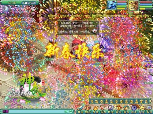 神武 神兽玉兔闹新春 激情燃烧的春节