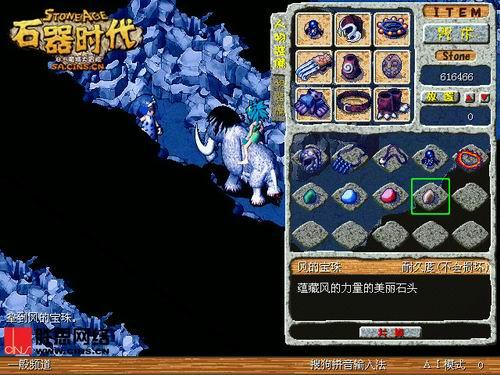 """石器时代2 拯救精灵王 《石器时代》漆黑洞窟挑战  在""""吉鲁岛""""的小店"""