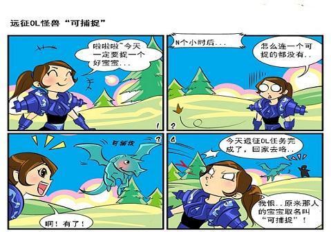 游戏里的简单a爆笑《远征ol》爆笑四格漫画漫画神兵玄奇系列全集图片