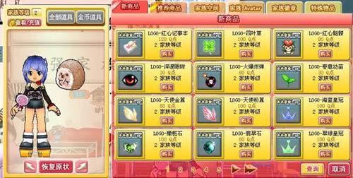 QQ音速新玩法 家族系统火爆上线