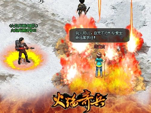 抗战OL宣布8.4全面升级至 火焰奇兵