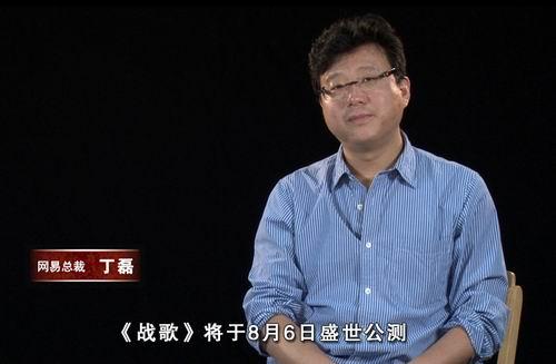 网易ceo丁磊为《战歌》公测致辞