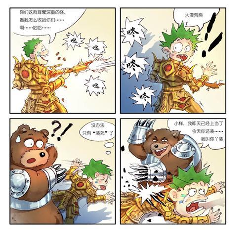 《兵王》搞笑手绘漫画