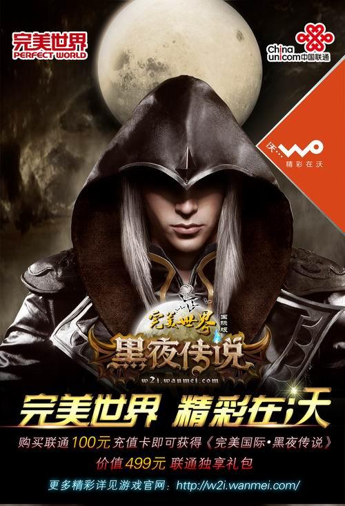 、完美世界携中国联通回馈玩家>  此次完美世界旗下3D ...