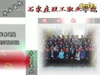 ◆晓健制作◆石家庄理工职业学院造价二照片集