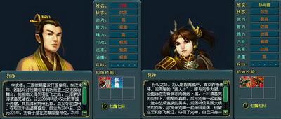 刘备和孙尚香-梦想帝王 情人节特辑 最有艳福的名将