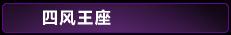 风神王座视频