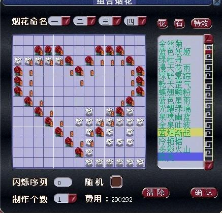 七夕节必备 梦幻经典烟花组合