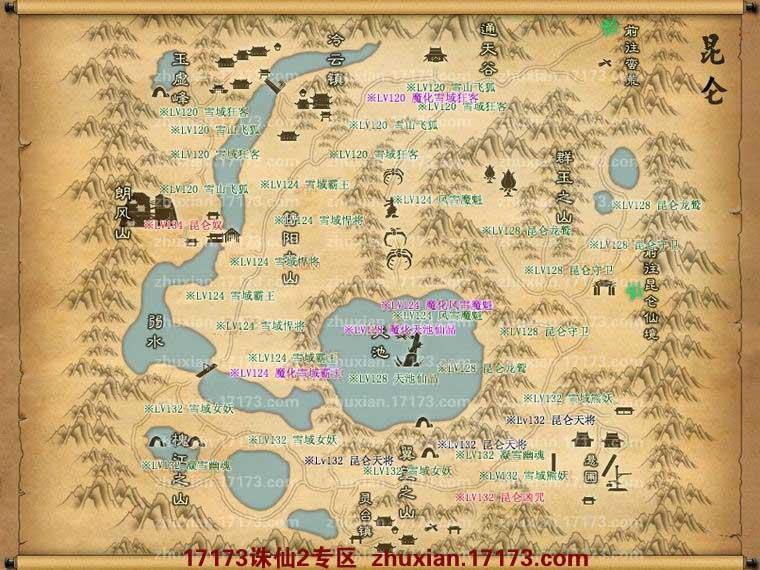 诛仙--17173网络游戏专区