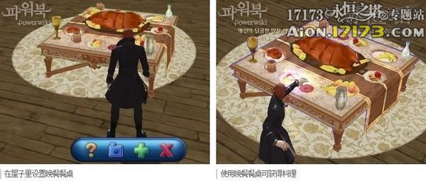 Aion3.0房屋系统强力BUFF家具晚餐餐桌