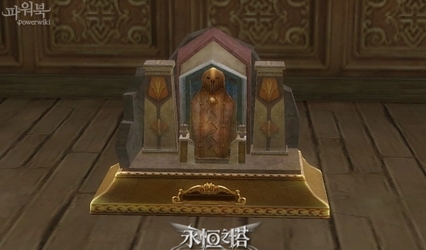 永恒之塔3.0版boss掉落的住宅装饰纪念品