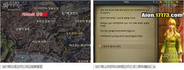 Aion3.0魔族使命任务 进军提亚马特城堡
