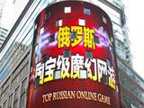《巫师之怒》大手笔 时代广场广告真景