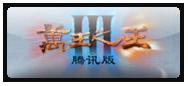 万王之王3腾讯版