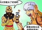 《暗黑破坏神3》四格漫画:标准发型