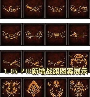 《暗黑3》1.05 PTR新增战旗图案展示