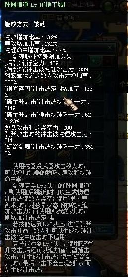 武器大师最新章节列表