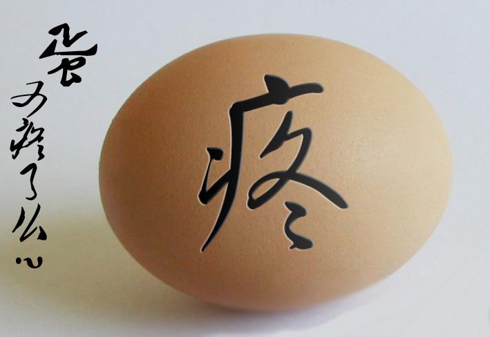 蛋疼是什么原理_男人的蛋是什么样子的