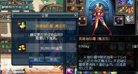 dnf英雄袖珍罐开启需要3000w游戏币 可交易ss罐