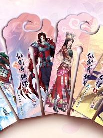 仙剑奇侠传5主题书签