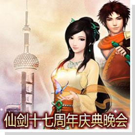 仙剑奇侠传17周年庆