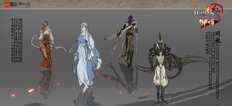 剑三明教圣女手绘