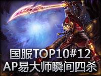 LOL英雄联盟TOP10#12 AP易大师瞬间四杀