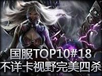 英雄联盟TOP10第十八期 卡特琳娜卡视野完美四杀