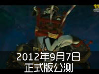 《桃园》将星逆袭正式版宣传片