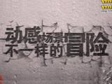 萌版小清新来袭 《萌战天下》封测预告片独家上映