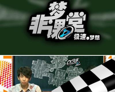 王田峰/17173:你觉得QQ飞车与跑跑卡丁车各有什么优势?