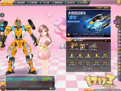 QQ飞车2.0版本爆料