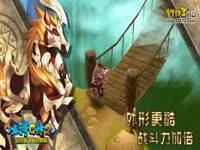 《水浒Q传2》高空骑战视频
