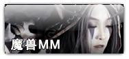 魔兽MM区