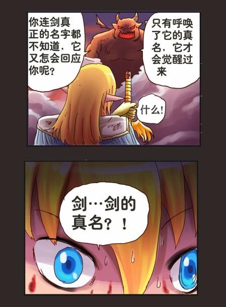 超有病 孙渣 连载漫画 勇者传说第八话图片