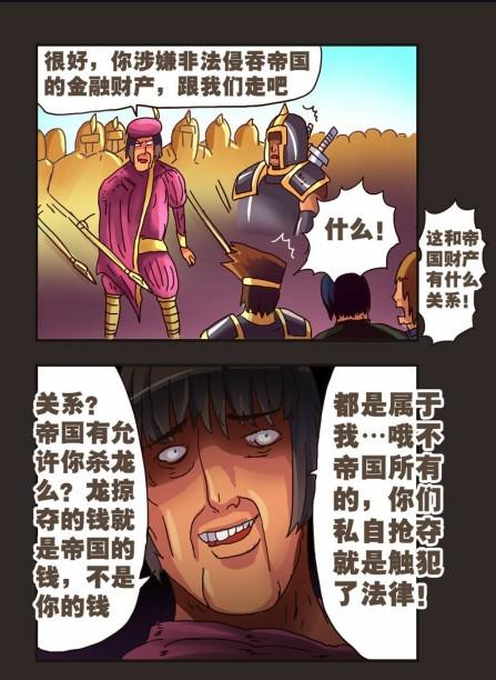 超有病 孙渣 连载漫画 勇者传说第二部第二话图片