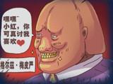 超有病(孙渣)连载漫画:勇者传说第二部第三话
