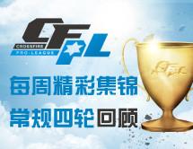 17173出品CFPL S3前半赛程集锦